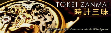 時計三昧 - TOKEI ZANMAI - Le Salon Enthousiate de la Horlogerie :機械式時計マニアのサロン